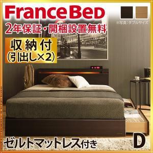 フランスベッド クレイグ ライト 棚付きベッド 引出しタイプ ダブル ゼルトスプリングマットレスセット i-4700864 bookshelf