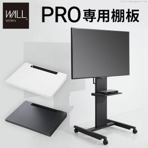 ウォールプロ 専用棚板のみ ベースタイプ・アクティブタイプ共通オプション WALL PRO サテンホワイト/サテンブラック おしゃれ 安い|bookshelf