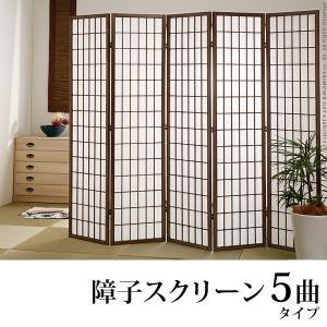 完成品 天然木 障子スクリーン 5曲 高さ180cm 間仕切り 和風 ついたて 衝立 パーテーション パーティション ラック 事務所 収納 リビング rack おしゃれ|bookshelf