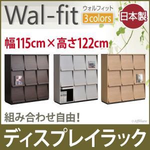本収納 収納ラック ディスプレイラック ウォルフィット 3段3列|bookshelf