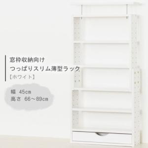 突っ張り ラック 窓枠収納向け つっぱりスリム 薄型ラック 幅45cm高さ66〜89cm ホワイト リビング キッチン 洗面所 カウンター下 窓下 突っ張り 窓枠収納ラック|bookshelf
