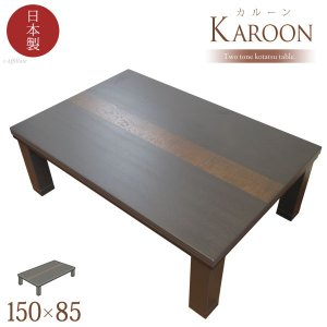 こたつ こたつテーブル 日本製 リビングこたつ カルーン 長方形 幅150cm 奥行85cm コタツ 炬燵 座卓 センターテーブル オールシーズン おしゃれ|bookshelf