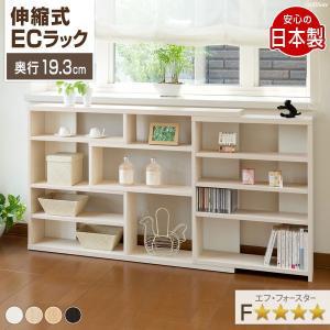日本製 伸縮スライドラック ECラック 幅118〜155cm高さ80cm 薄型 伸縮ラック ラック 棚 本棚 シェルフ スライド 伸縮 カウンター 本 DVD CD 収納|bookshelf