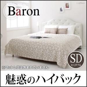 スノコベッド セミダブル 姫系ベッド プリンセスベッド エレガント クラシカルアンティーク調レザーすのこベッド バロン フレームのみ ホワイト