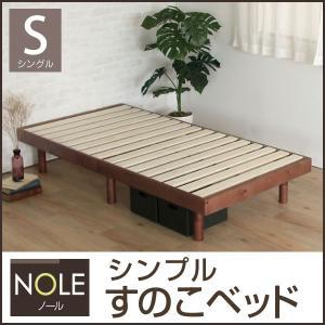 すのこベッド ベッド ベット フレームのみ シングル ウォルナット 布団でも使える 脚付き 継ぎ脚 継足 ローベッド 頑丈 高さ調整可能 ノール|bookshelf