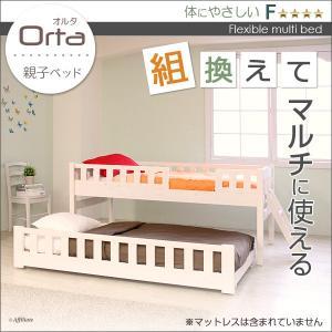 ベッド ベット 親子ベッド オルタ フレームのみ ホワイト 二段ベッド 収納ベッド すのこ スノコ 大人用 子供用 キャスター付き 木製すのこ親子ペアベッド|bookshelf