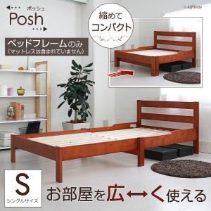 伸長式 すのこベッド ポッシュ フレームのみ シングル ブラウン ベッド ソファーベッド 木製 シングルベッド bookshelf