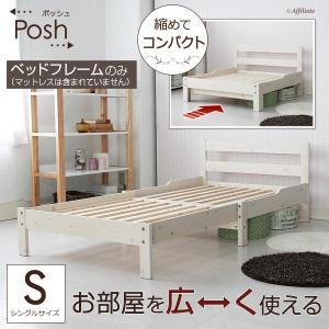すのこベッド 伸縮 木製 ベッド ベット フレームのみ シングル ホワイト 伸長式ベット ソファーベッド ソファベッド カウチ 伸長式ベッド 木製ベッド ポッシュ|bookshelf