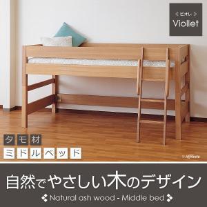 木製ロフトベッド ビオレ フレームのみ シングル ナチュラルミドルベッド システムベッドシリーズ 2way シングルベッド 頑丈すのこベッド ナチュラル|bookshelf