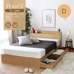 フレームのみ ベッド ベット ダブル 収納ベッド フール D 収納 フレーム ベッド下収納 棚付き コンセント付き ダブルベッド ダブルベット シンプル bookshelf