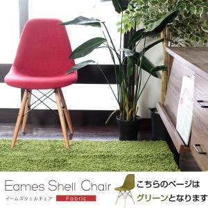 イームズ シェルチェア(ファブリック) グリーン 1501-na-gr 椅子 いす イス チェアー ダイニングチェア リビングチェア デスクチェアー インテリア|bookshelf