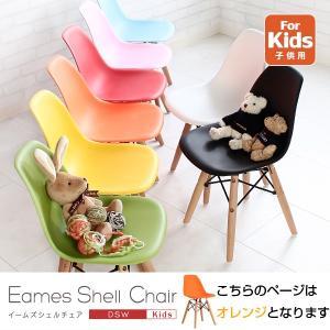イームズ オレンジ 椅子 チェア リプロダクト イームズチェア お洒落 パーソナルチェア シェルチェア 子供用いす ジェネリック家具 子供サイズ 1502-na-or|bookshelf