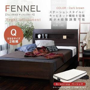 フェンネル3 ダーク色  グラントップベーシックセット Qサイズ bookshelf