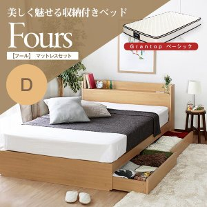 Fours フール グラントップベーシックセット Dサイズ bookshelf