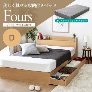 Fours フール 3Dメッシュマットレスセット Dサイズ bookshelf