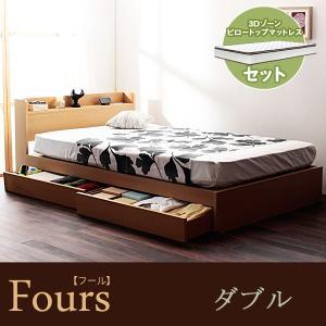 収納付きベッド フール ピロートップマットレスセット ダブル D ベッド ベット マットレス付きベッド ポケットコイルマットレス 引出し付き bookshelf