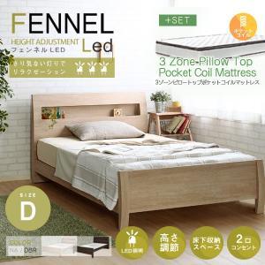 照明付き 棚付き コンセント付きベッド ダブル ダークブラウン フェンネルLED ピロートップマットレスセット マットレス付き ベッド ベット 高さ調整可能 LED bookshelf