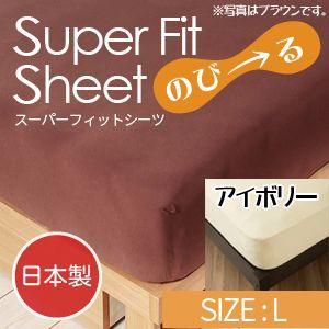 日本製 スーパーフィットシーツ LFサイズ アイボリー シーツ ベッドシーツ ベッドカバー カバー フィット 伸縮性 伸縮 吸汗性 吸汗 ニット生地 洗濯 ストレッチ|bookshelf