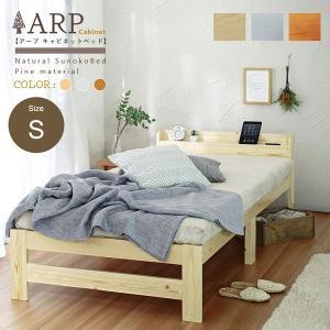 宮付き すのこベッド コンセント シングル ベッド ARP 木製ベッド 天然木 すのこ 木製 シングルベッド シングル ベッドフレーム 宮棚付き|bookshelf