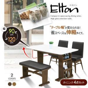 4人掛 ダイニング4点セット エルトン 伸長テーブル+回転チェア2脚+ベンチ|bookshelf