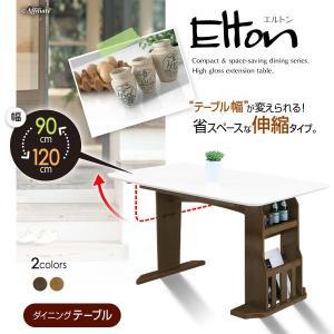 伸長式ダイニングテーブル エルトン 幅90/120cm|bookshelf