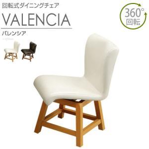 回転式ダイニングチェア バレンシア/ ダイニングチェア 椅子 いす チェア 回転椅子 回転イス 回転チェア 回転式チェア 合皮レザー 1人掛け 1人用|bookshelf