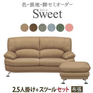 セミオーダーメイドソファ SweetIII 2点セット 2.5P+スツール 布張 / スイート ファブリック ソファ ソファー bookshelf