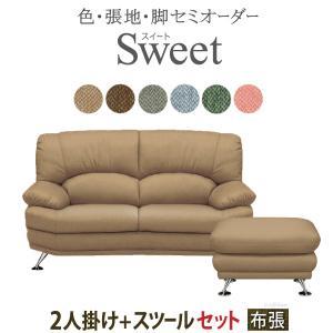 セミオーダーメイドソファ SweetIII 2点セット 2P+スツール 布張 / スイート ソファ ソファー 2人用 bookshelf