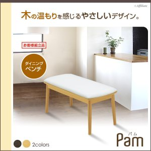 ダイニングベンチ パム 幅90cm / ベンチ ダイニングベンチチェアー ダイニングチェアー 椅子 いす イス チェア 木製 2人掛け 二人がけ 長椅子 腰掛け 長いす|bookshelf