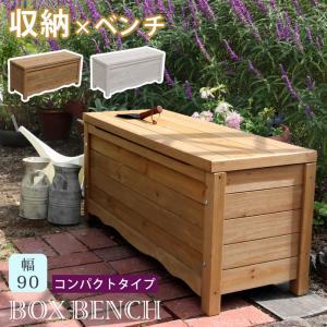 ボックスベンチ 幅90cm ホワイト ブラウン椅子 スツール 天然木 木製 収納 倉庫 ウッドボックス ランドリーボックス 物置 庭 物入れ おしゃれ 小型 北欧|bookshelf