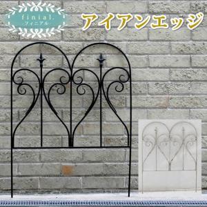 アイアンエッジ フィニアル フェンス アイアン ガーデンフェンス ガーデニング 枠 柵 仕切り 目隠し 境目 クラシカル アンティーク トレリス ベランダ つる|bookshelf
