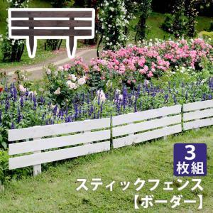 天然木製スティックフェンス ボーダー 3枚組 フェンス 木製フェンス 天然木製 ガーデンフェンス ガーデニング 枠 柵 仕切り 目隠し 境目 クラシカル 安い|bookshelf