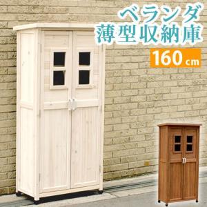 ベランダ薄型収納庫1600 SPG-001収納 木製 北欧 物置 屋外 組み立て式 組立式 ガーデニング 園芸 bookshelf