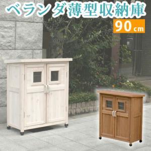 ベランダ薄型収納庫920 SPG-002収納 木製 北欧 物置 屋外 組み立て式 組立式 ガーデニング 園芸 bookshelf