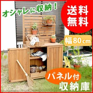 天然木 パネル付き収納庫80倉庫 屋外 室内 ガーデン コンテナ ベランダ 木製 作業棚 吊り棚 bookshelf