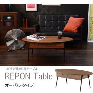 引き出し付リビングテーブル REPON 幅90cm オーバル ブラウン センターテーブル 引き出し付きテーブル リビングテーブル ローテーブル テーブル リビング 机|bookshelf