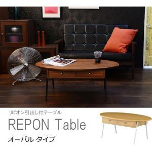 引き出し付リビングテーブル REPON 幅90cm オーバル ナチュラル センターテーブル 引き出し付きテーブル リビングテーブル ローテーブル テーブル リビング 机|bookshelf