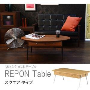 引き出し付リビングテーブル REPON 幅90cm スクエア ナチュラル センターテーブル 引き出し付きテーブル リビングテーブル ローテーブル テーブル リビング 机|bookshelf