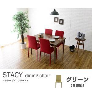 ダイニングチェア STACY【2脚組】グリーン ダイニングチェアー スタッキングチェア チェアー 椅子 いす イス おしゃれ 食卓椅子 食卓いす 食事いす|bookshelf
