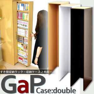 すき間収納ラック 収納ラック 収納ケース2杯用 収納庫 スライド|bookshelf