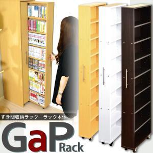 スライド収納 本棚 すき間収納 すき間ラック 15cm 隙間ラック|bookshelf