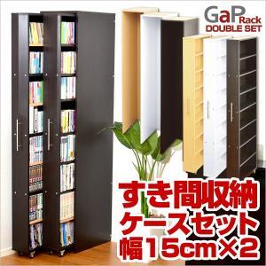 すき間収納ラック 15cm 隙間収納ラック スライド収納 本体2台|bookshelf