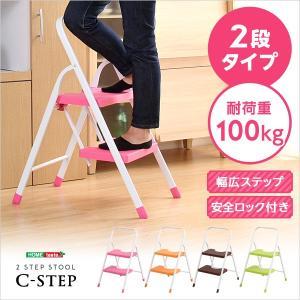 折りたたみ式踏み台 シーステップ 2段タイプ 椅子 いす イス 物置き 道具置き スリム 折畳み 折り畳み 折畳 おりたたみ スツール 脚立 ステップスツール|bookshelf