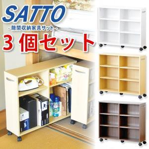 押入れ収納 スライド収納 本棚 本収納 3個セット幅20cm すき間収|bookshelf