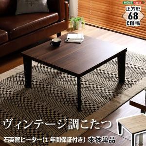 こたつ テーブル リバーシブル こたつテーブル 石英管 OPTIMAL 68×68cm 正方形 カジュアルコタツ コタツ 正方形こたつ おしゃれ bookshelf