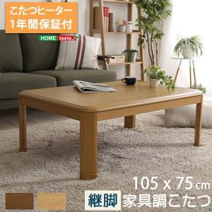 こたつテーブル 単品 Ofen オーフェン 長方形 幅105cm 石英管ヒーター付き 継脚 天然木 2段階調節 ブラウン/ナチュラル kh105k|bookshelf