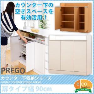 キッチンカウンター下収納 PREGO プレゴ- 扉タイプ 幅90 カウン bookshelf