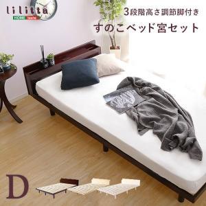 ベッド 棚付き 頑丈 すのこベッド パイン材 高さ調整 脚付き lilitta ベッドフレーム ダブル 木製 ロースタイル フレーム すのこ コンセント 収納付き|bookshelf