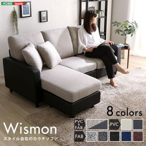 3人掛けカウチソファ Wismon -ウィスモン- ポケットコイル入り クッション付き ファブリック/合皮 全8色 rk3pの写真
