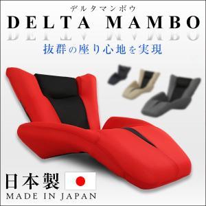 日本製 デザイン座椅子 一人掛け DELTA MANBO デルタマンボウ 座椅子 座いす 座イス マンボウ デザイナー リクライニング リクライニング座椅子 1人掛け bookshelf